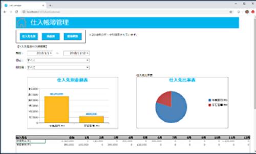 仕入帳管理システム画面イメージ