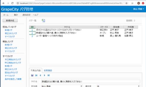バグ管理システム画面イメージ