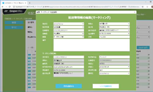 宅配コスト管理システム画面イメージ
