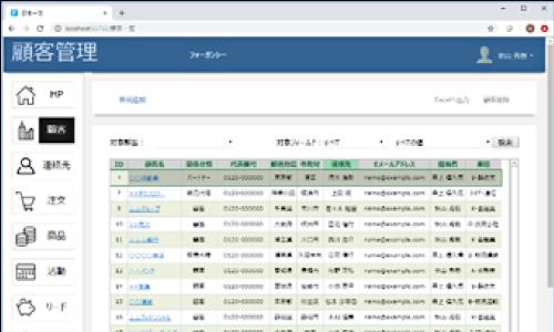 顧客管理システム画面イメージ
