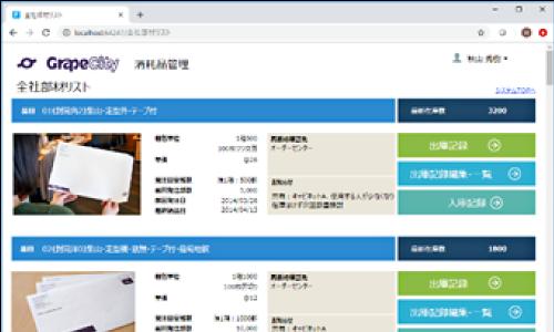 部材管理システム画面イメージ