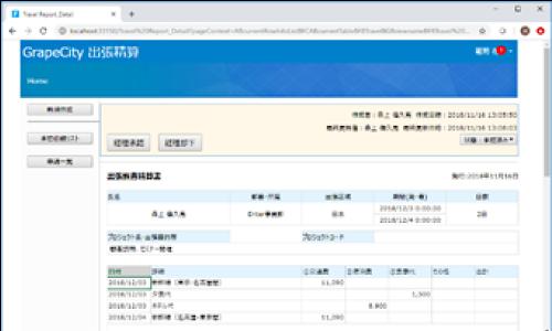 出張精算システム画面イメージ