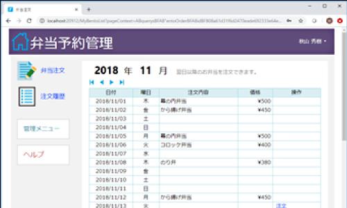 弁当予約システム画面イメージ
