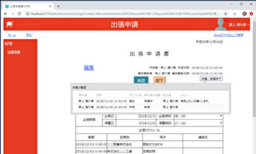 出張申請システム画面イメ―ジ