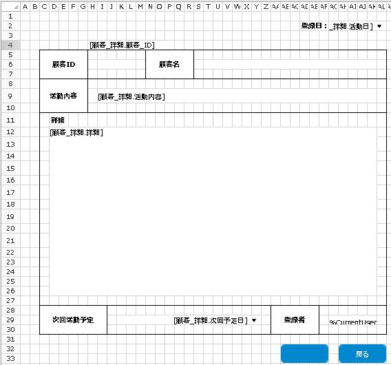 顧客_詳細_登録・更新の共通ページ
