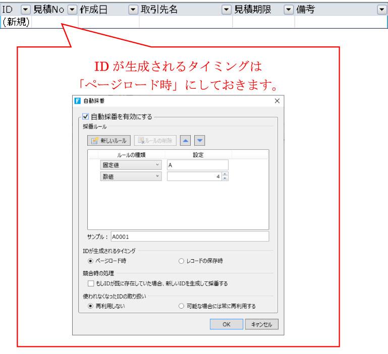 IDが生成されるタイミングは 「ページロード時」にしておきます。