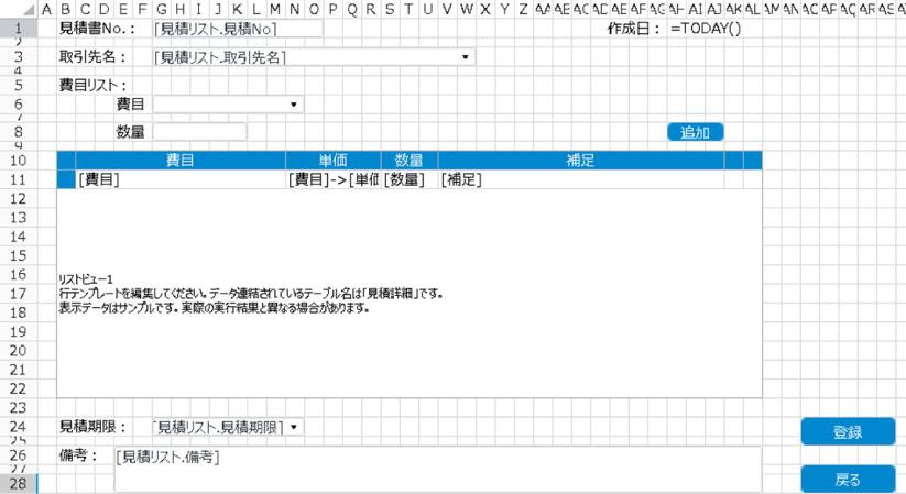 データ入力ページ画面イメージ