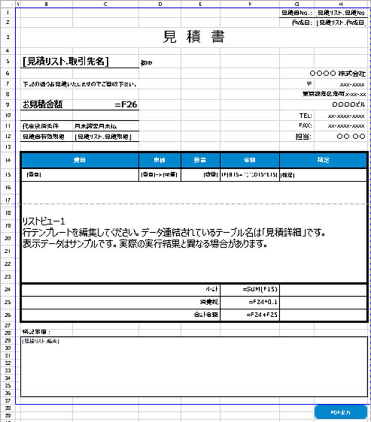 見積書のフォーマットページ画面イメージ