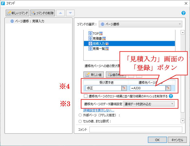 ※3※4「見積入力」画面の 「登録」ボタン