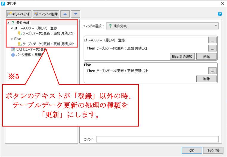 ※5ボタンのテキストが「登録」以外の時、 テーブルデータ更新の処理の種類を 「更新」にします