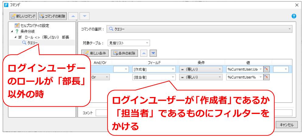 ログインユーザーのロールが「部長」以外の時、ログインユーザーが「作成者」であるか「担当者」であるものにフィルターをかける