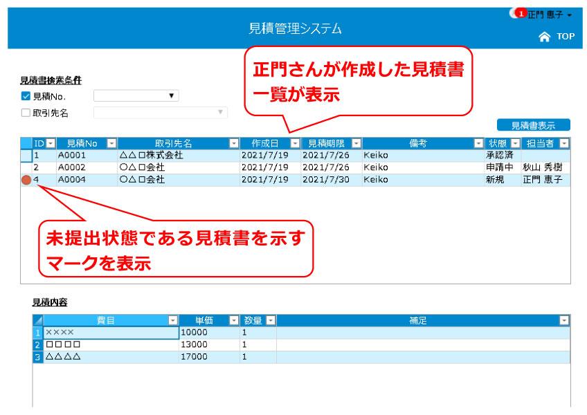 正門さんが作成した見積書一覧が表示、未提出状態である見積書を示すマークを表示