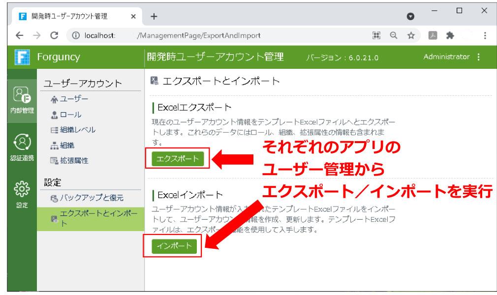 それぞれのアプリの ユーザー管理から エクスポート/インポートを実行