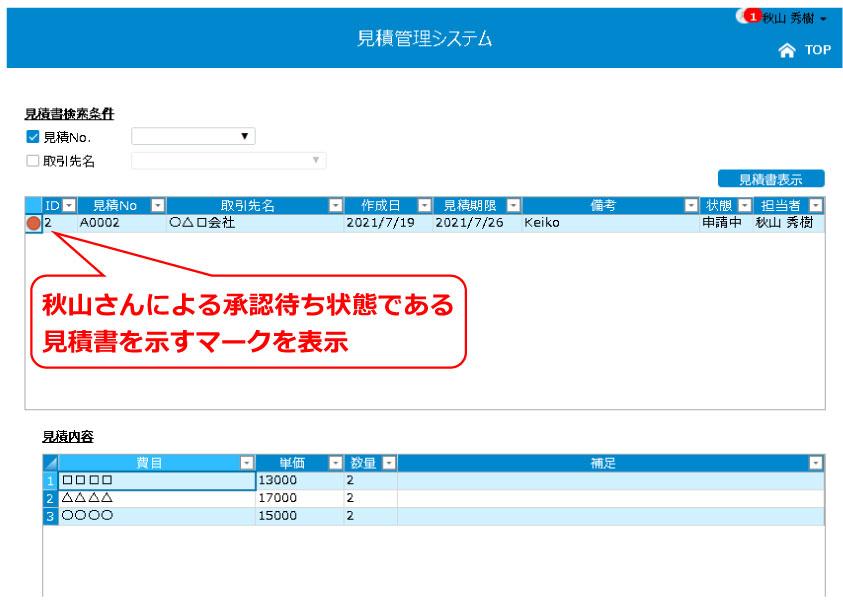 秋山さんによる承認待ち状態である見積書を示すマークを表示